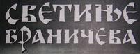 Светиње Браничева
